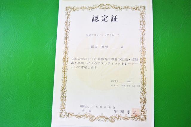 文部大臣認定スポーツトレーナーの認定証