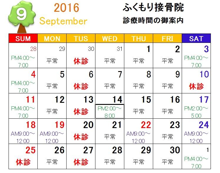2016年9月診療時間