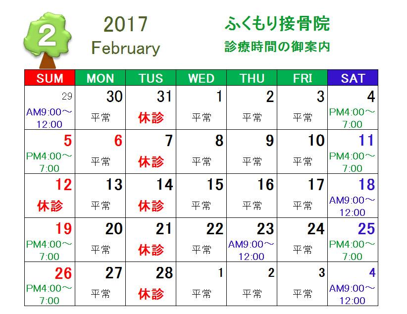 2017年2月診療のご案内